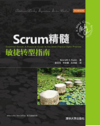 Essential Scrum Simplied Chinese Edition