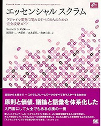 Essential Scrum Japanese Edition