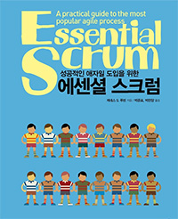 Essential Scrum Korean Edition