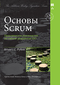Essential Scrum Russian Edition
